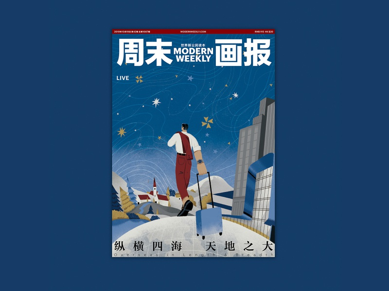 Modern weekly magazine cover branding magazine cover art lifestyle shanghai illustration
