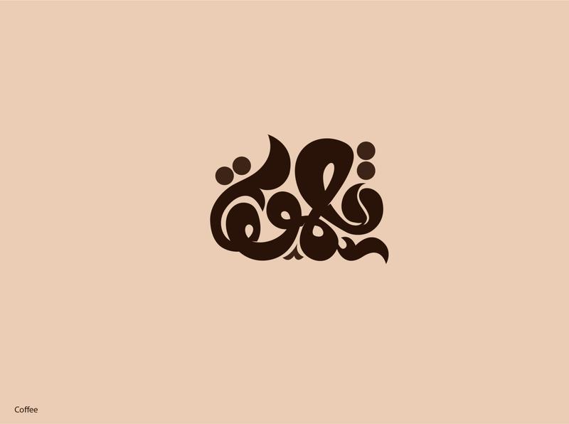 Coffee vector lettering typography illustration design arabic