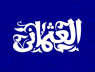 el othmani logo calligraphy vector sketch typography lettering illustration design arabic