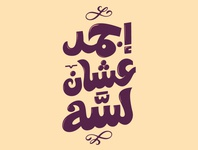 quotes logo calligraphy vector sketch typography lettering illustration design arabic