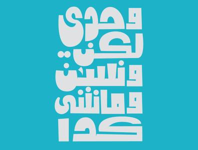 quotes branding logo calligraphy vector sketch typography lettering illustration design arabic