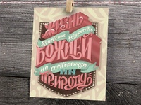 Lettering for the charity project - Sonya's thoughts