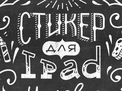 Stikeripad