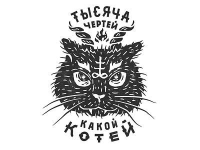Hell Cat / Charlie handlettering lettering handdrawn demon black charlie cat hell illustration stolz