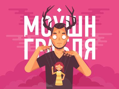 Marchukov / Motion Grumble grumble motion motion designer animation flat illustration stolz