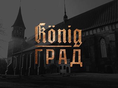 KönigGrad ussr germany russia königsberg lettering stolz