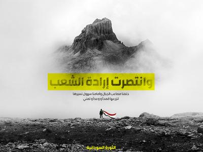 Sudanese Revolution