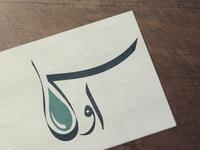 Ows Logo - Urdu