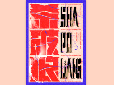 Chinese Font Poster