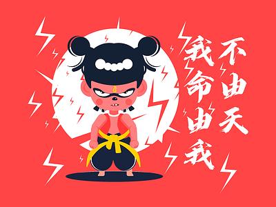 NeZha illustrator art branding flat graphic design clean ux ui illustration design