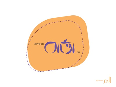 BARTA - Bangla Typography