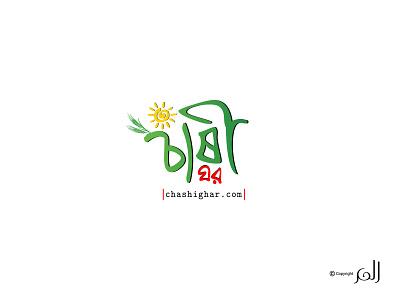 CHASHIGHAR - Bangla Typography logo branding typography