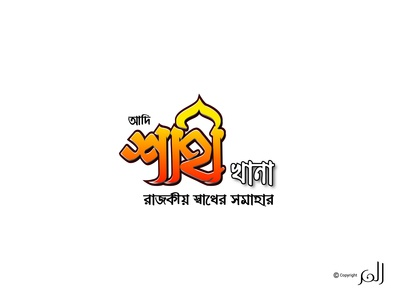 ADI-SHAHI-KHANA - Bangla Typography