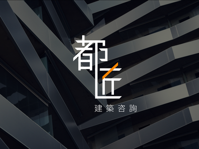 Architecture Firm Logo 字体 typography chinese logotype logo