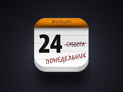 Monday Begins on Saturday icon calendar ios russian book 3d branding