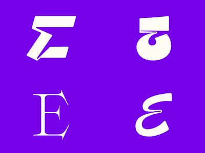 36 Days of Type — E display type typography e typedesign type design 36daysoftype 36days of type 36daysoftype08