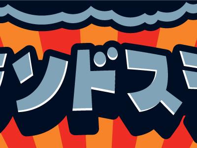 Ummm...beer baseball katakana logo sports beer label
