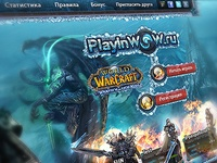 "World of WarCraft server ""PlayInWow"""