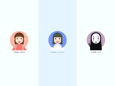 千与千寻 Illustration exercise 设计 插图 品牌 ui