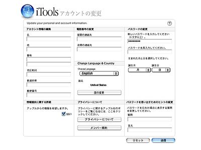 Japanese Software Localization internationalization localization mobileme .mac icloud apple itools webaqua aqua