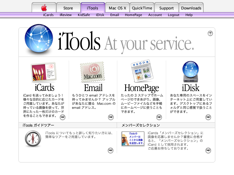 Japanese Software Localization internationalization localization mobileme .mac icloud apple itools webaqua aqua