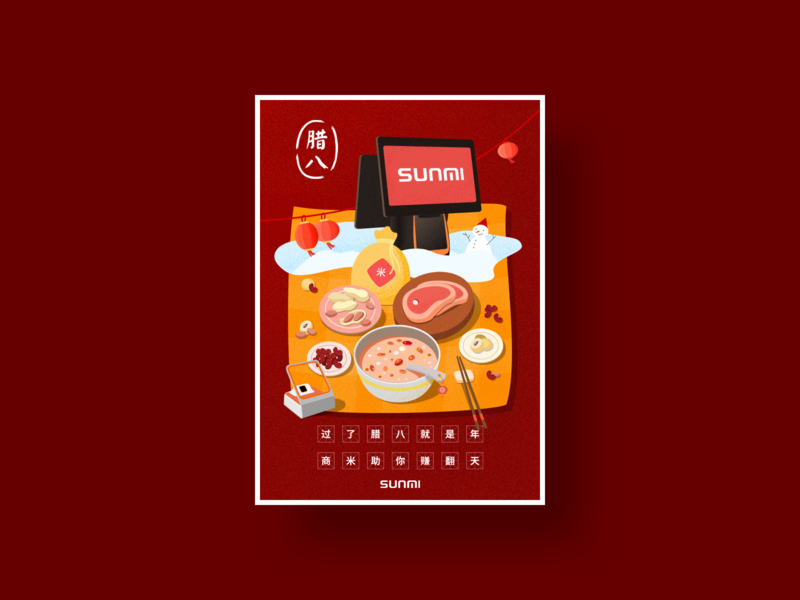 Laba Festival food porridge china festival vector design art poster illustration typography design