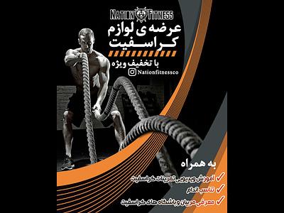 Advertisement Baner fitness banner advertisement-baner design instagram-banner start-up banner