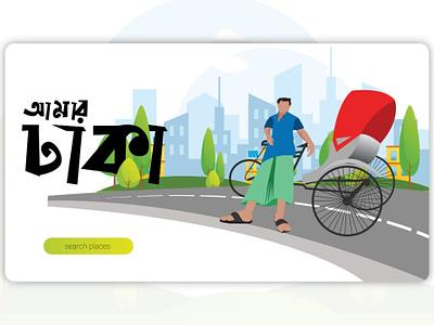 Website Theme rickshaw dhaka web banner ui banner design web design card design concept design