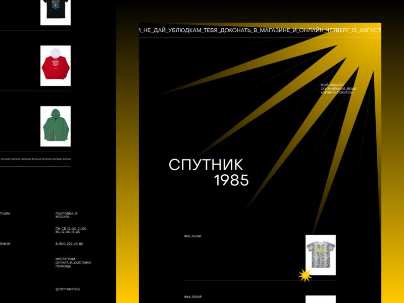 НЕ_ДАЙ_УБЛЮДКАМ_ТЕБЯ_ДОКОНАТЬ_СПУТНИК_1985 branding exploration experiment bold streetwear e-commerce illustration brutalism minimal design web ui concept typography