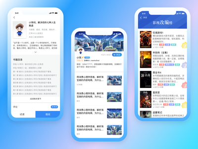 Reading novel application 品牌 商标 插图 ux ui