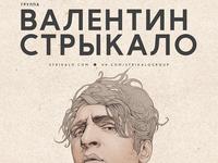 ВАЛЕНТИН СТРЫКАЛО Poster
