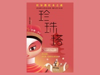 Poster of Peking Opera