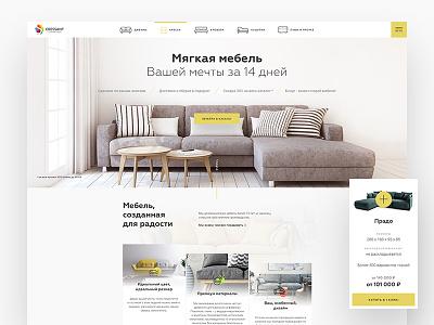 Landing Page for furniture agency architechture interior design wood online shop furniture onepager 2019 agency ui website design webdesign landing page