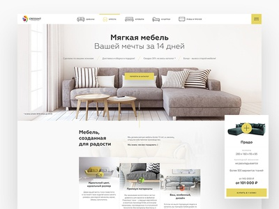 Landing Page for furniture agency