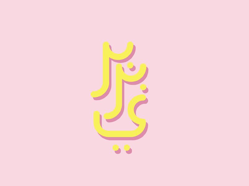 Arabic typeface (Barbarian) vector branding logo personal design barbarian arabic calligraphy arabic typography arabic typography illustration