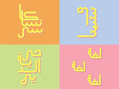 Arabic Typeface pastel colors minimal flat logo branding vector illustration arabic arabic calligraphy arabic typography typography type