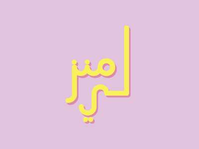 Arabic Typeface (My Home) illustrator illustration logo vector arabic arabic calligraphy arabic typography arabic logo typography type design branding