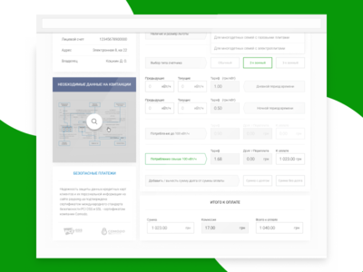 Utility bills online payment (made with Figma) figma payment service bill payment web-form ui ux