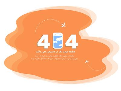 404 Not Found minimal website web typography ux ui vector travel illustration travel agency