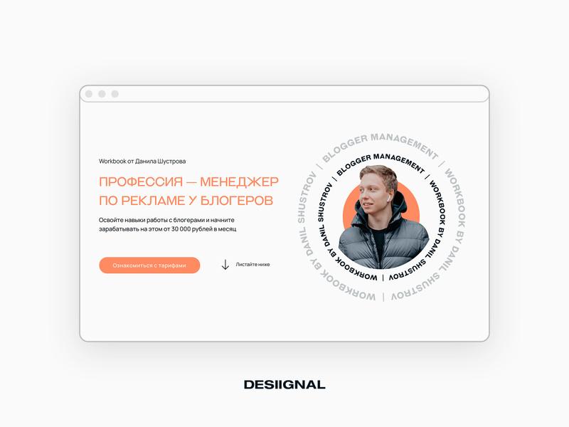 Landing Page for workbook sales sales page marketing designer design desiignal landing page landing ui designer web design website ux design ux ui design ui
