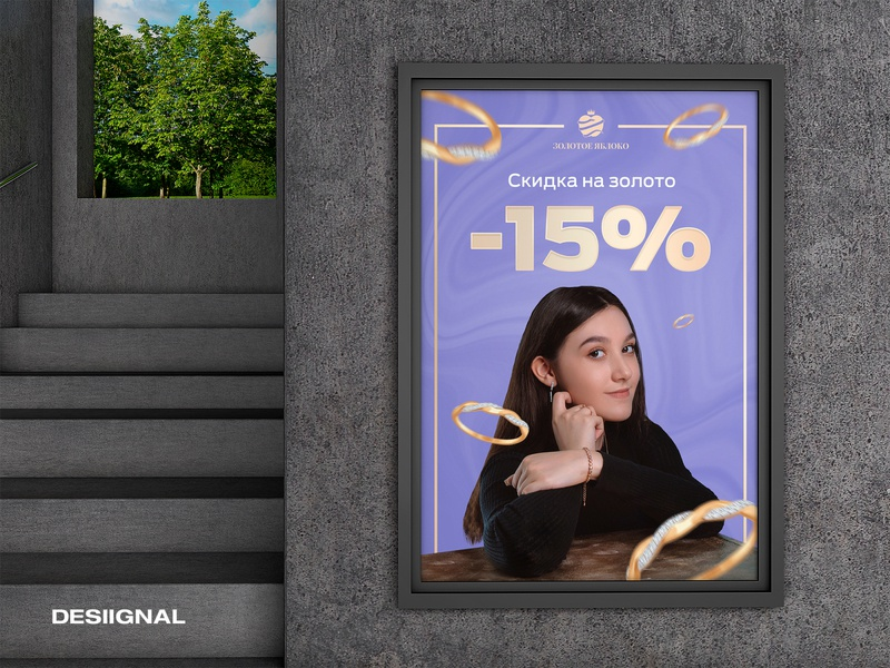 Poster for jewelry shop key-visual brand design digital agency marketing advertising campaign advertising print design designer desiignal banner print design poster
