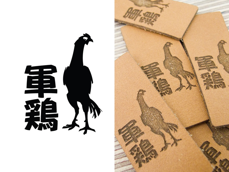 shamo logo kanji chicken labels logo