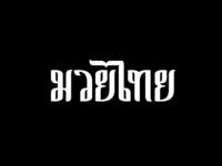Muay Thai Logo (WIP)