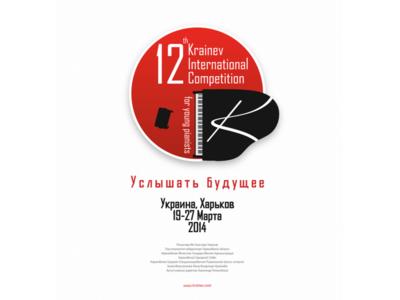 Krainevcompetition.com / Web / Identity / Logo