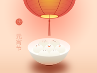 Happy Lantern Festival | 元宵节快乐