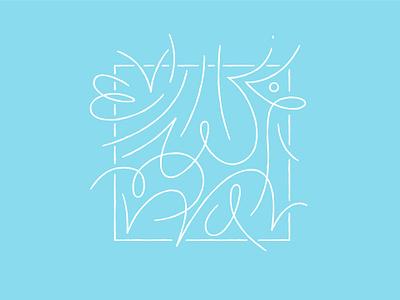 Mindless 2 design vector illustration