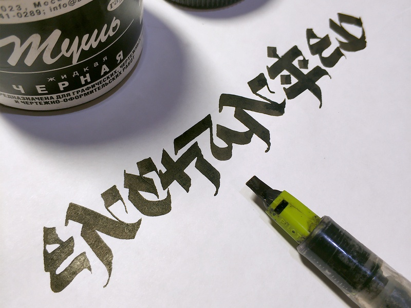 Enchanted enchanted letters hand-written gothic hand-writing calligraphy