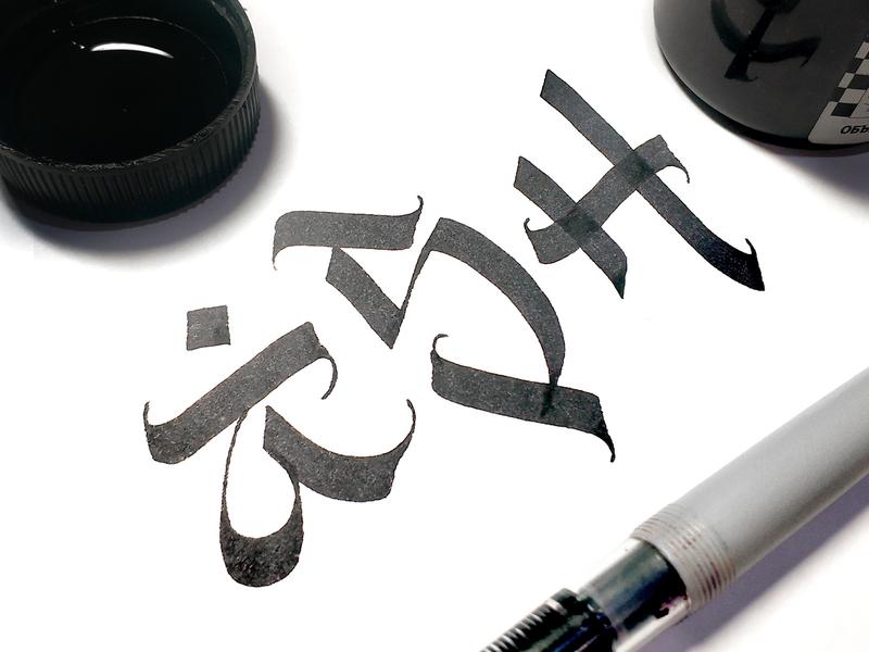 Ash custom logo hand-writing hand-written gothic calligraphy