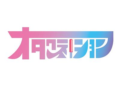 Logo design of Otaku-nation graphic design idol logo