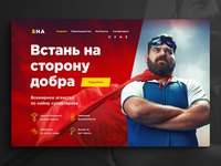 Agency superheroes / landing page
